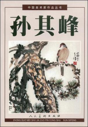中国美术家作品丛书·孙其峰(下册)