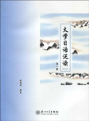 大学日语泛读