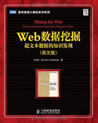 Web数据挖掘