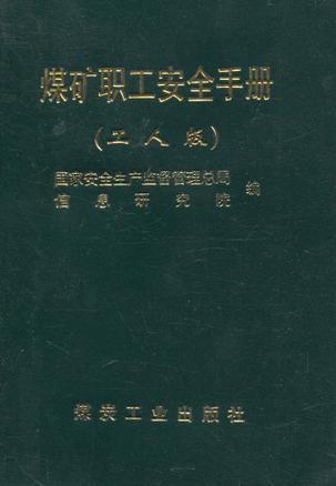 煤矿职工安全手册