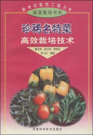 珍稀名特菜高效栽培技术
