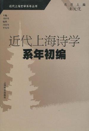 近代上海诗学系年初编