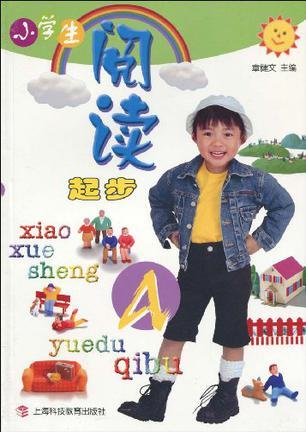 小学生阅读起步A