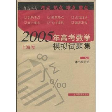 2005年高考数学模拟试题集(上海卷)