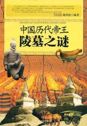 中国历代帝王陵墓之谜
