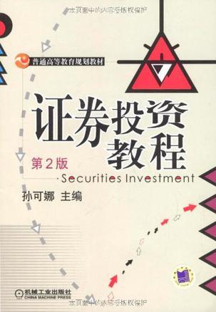 证券投资教程