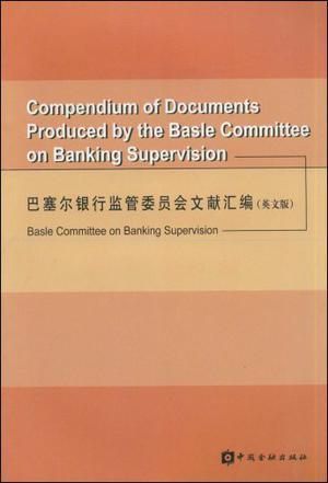 巴塞尔银行监管委员会文献汇编  英文版