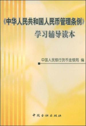 《中华人民共和国人民币管理条例》学习辅导读本