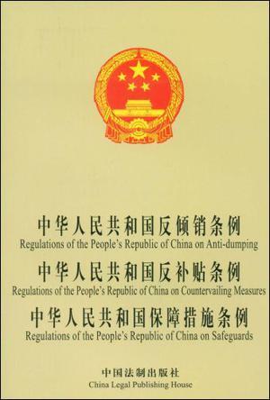 中华人民共和国反倾销条例、反补贴条例、保障措施条例