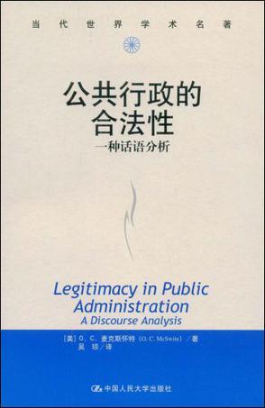 公共行政的合法性