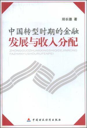 中国转型时期的金融发展与收入分配