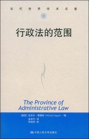 行政法的范围