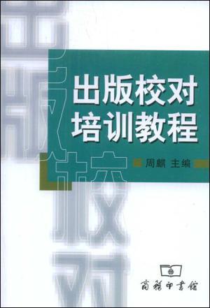 出版校对培训教程