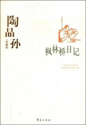 陶晶孙代表作:枫林桥日记