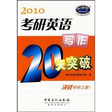 考研英语写作20天突破200题.2007