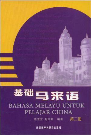 基础马来语