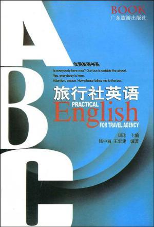 旅行社英语