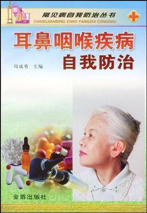 耳鼻咽喉疾病自我防治/常见病自我防治丛书