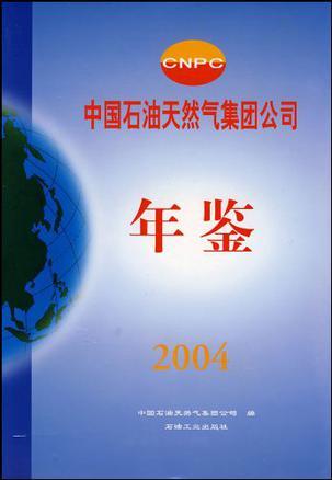 中国石油天然气集团公司年鉴2004