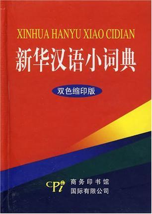 新华汉语小词典