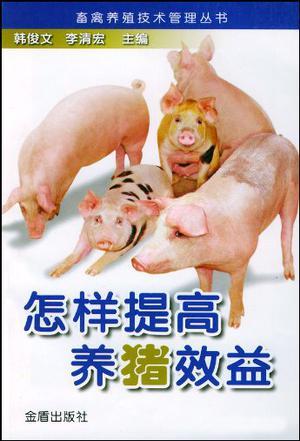 怎样提高养猪效益