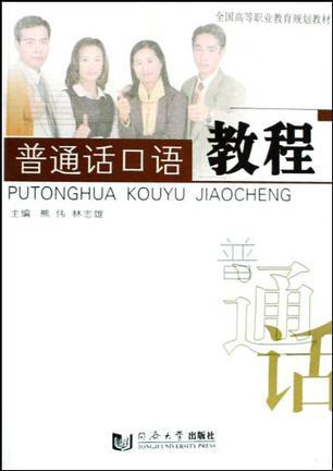 普通话口语教程