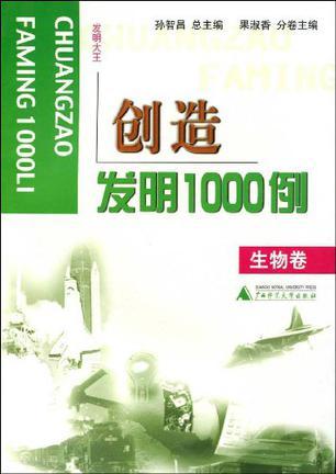 创造发明 1000 例(生物卷)