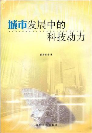 城市发展中的科技动力