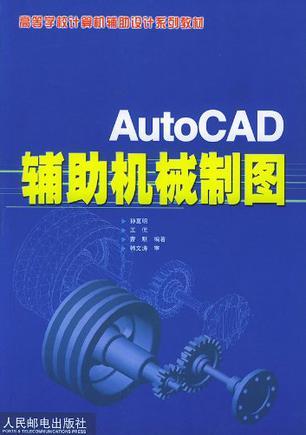 AutoCAD辅助机械制图