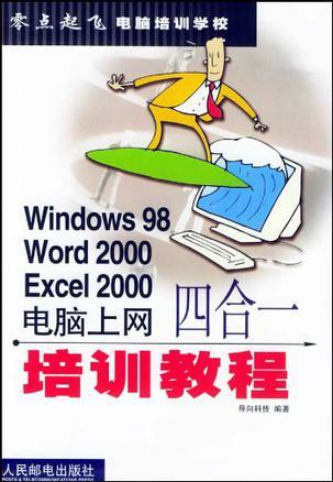 Windows 98 Word 2000 Excel 2000电脑上网四合一培训教程