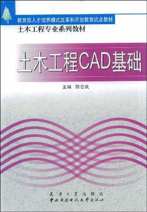土木工程CAD基础