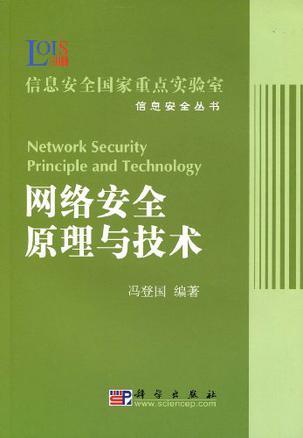 网络安全原理与技术