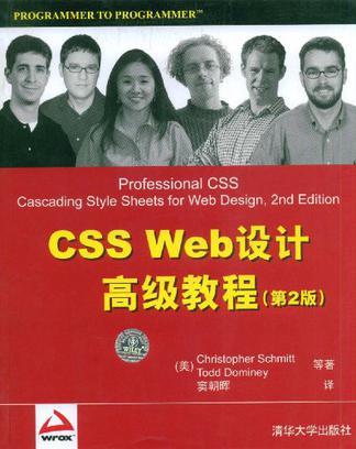 CSS Web设计高级教程