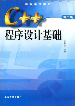 C++程序设计基础
