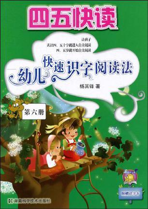 四五快讀-幼兒快速識字閱讀法(第六冊)
