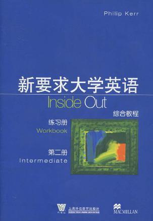 新要求大学英语综合教程(第2册)