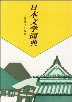 日本文学词典