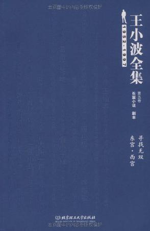 王小波全集(第五卷长篇小说剧本)