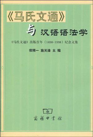 《马氏文通》与汉语语法学