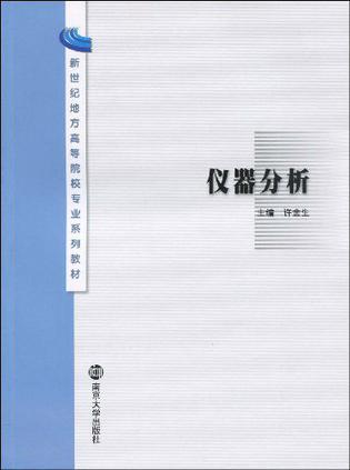 仪器分析/新世纪高等师范院校专业系列教材