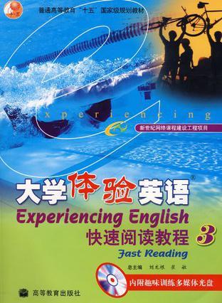 大学体验英语快速阅读教程3