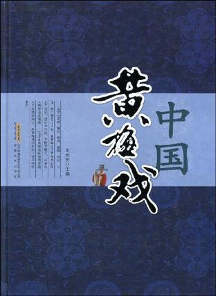 中国黄梅戏