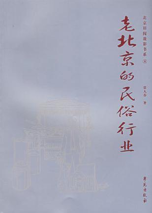 老北京的民俗行业