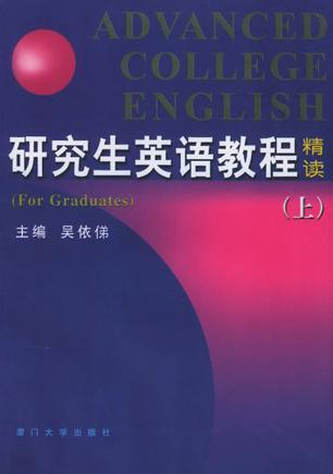 研究生英语教程精读(上)