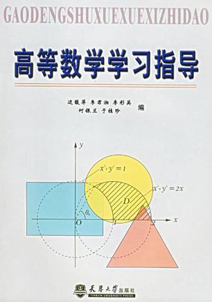 高等数学学习指导