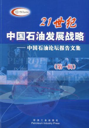 21世纪中国石油发展战略(第一辑)