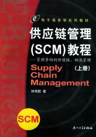供应链管理(上册)