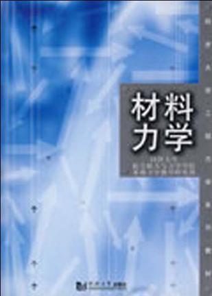 《材料力學》txt,chm,pdf,epub,mobi電子書下載