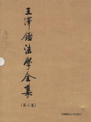 王泽鉴法学全集(第3卷)