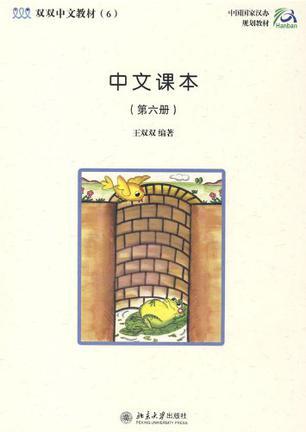 中文课本(第六册)